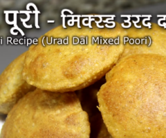 Bedmi Puri Recipe, Urad dal mixed – Bedmi Poori Recipe video